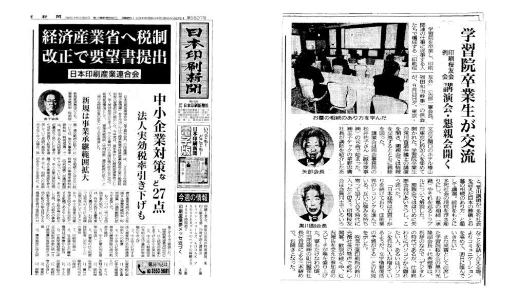 代表弁護士荒川が掲載の日本印刷新聞(第5807号)